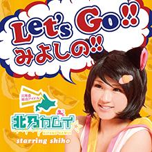 Let'sGo!!みよしの!!01