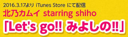 Let'sGo!!みよしの!!02