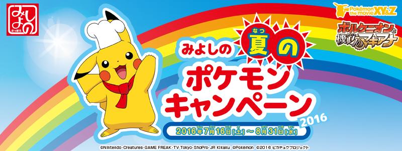 みよしの夏のポケモンキャンペーン2016