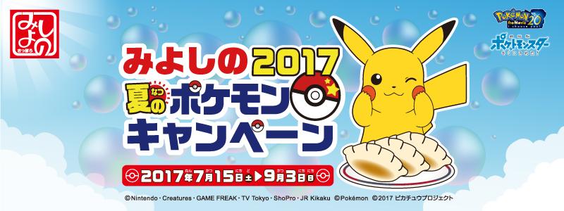 みよしの夏のポケモンキャンペーン2017